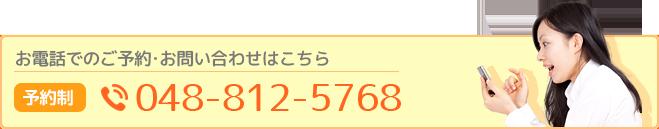 腰痛・肩こりにお困りの方。お電話でのご予約・お問い合わせはこちら TEL:048-812-5768