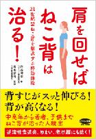 総院長 花谷先生 著 「肩を回せばねこ背は治る!」
