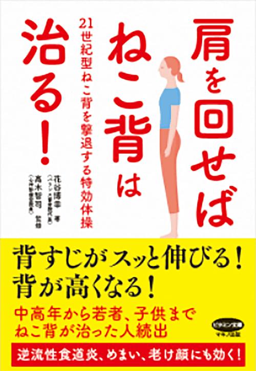 花谷博幸 著「肩を回せばねこ背は治る!」マキノ出版